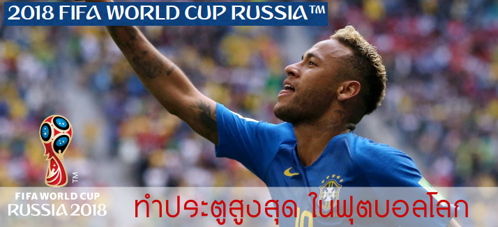 Top Player World Cup 2018
